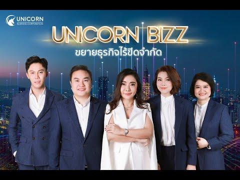 Unicorn Business แนวคิดการทำธุรกิจบริษัทยูนิคอร์น บิซิเนสคอร์ปอเรชั่น จำกัด