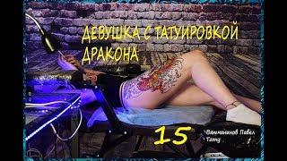 Девушка с татуировкой дракона. Тату Екатеринбург