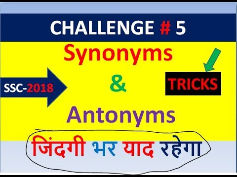 Synonyms and Antonyms Best tricks (कभी नहीं भूल सकते) CHALLENGE # 5