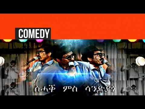 Sandiyago - Sehak Ms Sandiyago | ሰሓቕ ምስ ሳንድያጎ - (Official Eritrean Comedy)