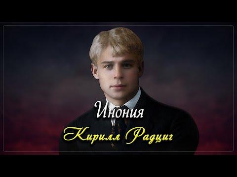 Инония - Сергей Есенин
