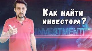 видео Как найти инвестора для малого бизнеса
