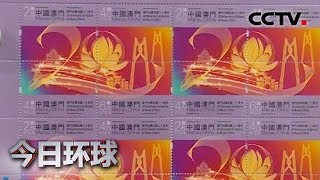 [今日环球]澳门发行邮票纪念回归祖国20周年| CCTV中文国际