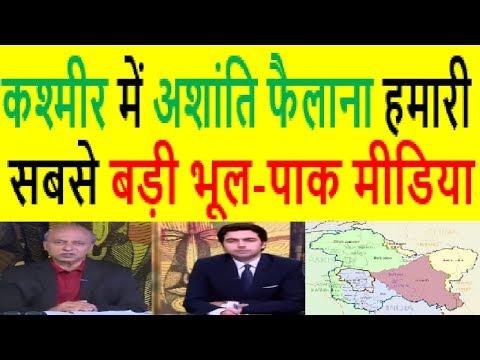Pak Media Discussion