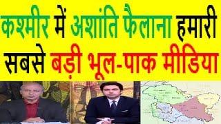 Pak Media Discussion On INDIA & Kashmir 2018