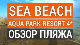Sea Beach Aqua Park 4 обзор пляжа Отдых в Египте Cи бич аквапарк 4 Шарм эль шейх Египет