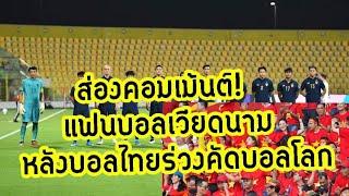 ส่อง! คอมเมนต์แฟนบอลเวียดนาม หลัง'ช้างศึก' ฟุตบอลทีมชาติไทย ร่วงคัด'ฟุตบอลโลก2022'