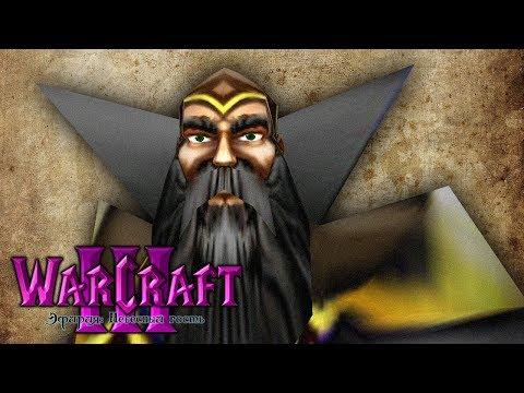 #8 НОВЫЙ ДРУЖОК / Серый странник / Warcraft 3 Эфирия: Небесный гость прохождение