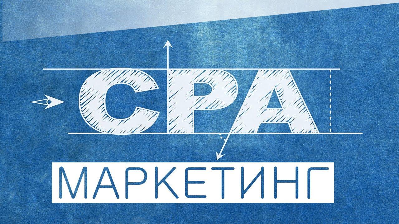 ?Модели атрибуции в CPA