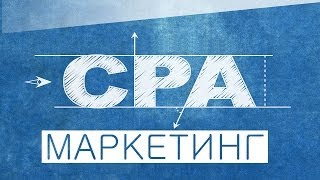 видео Что такое CPA маркетинг и CPA сети? Заработок