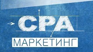 CPA Маркетинг и CPA сети: Заработок на CPA