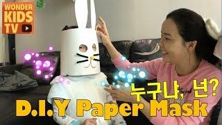 신기한 종이가면 만들기 놀이~ DIY 종이접기  how to make Paper mask toys  l 원더키즈tv