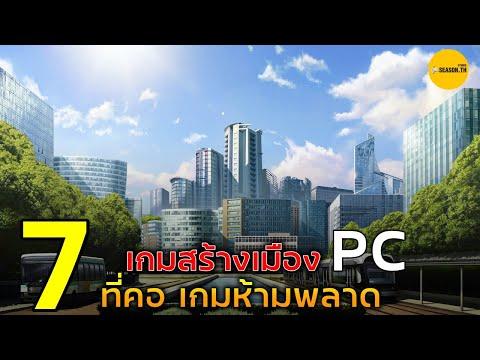 เกมออนไลน์ PC แนวสร้างเมือง ในปี 2020 ที่ไม่ควรพลาด
