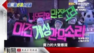 哈韓族看過來! 韓國文化揭密 與台灣大不同