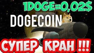 DOGE !!! НОВЫЙ СУПЕР КРАН + Ежедневный БОНУС + ЛОТЕРЕЯ !!!