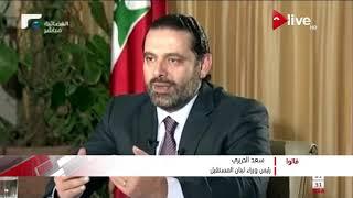 قالوا   تصريحات سعد الحريري