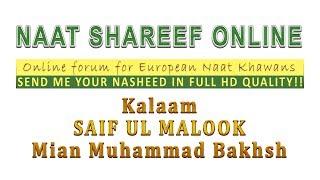 Kalaam SAIF UL MALOOK Mian Muhammad Bakhsh (میاں محمد بخش)