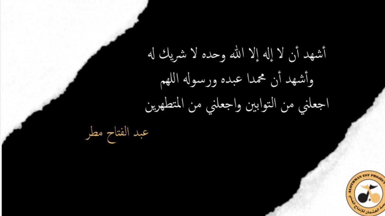 دعاء اللهم اجعلني من التوابين واجعلني من المتطهرين عبدالفتاح مطر ادعية رمضان Youtube