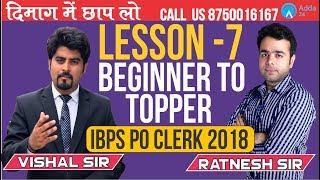 IBPS PO/Clerk 2018 | Lesson- 7 | Beginner to Topper | Vishal Sir & Ratnesh Sir | 9 A.M.