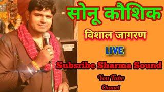 Sonu Kaushik Gawalra jatal Panipat Ma Bhagwati Live Jagran