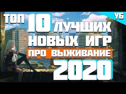 ТОП 10 НОВЫХ ИГР ПРО ВЫЖИВАНИЕ 2020 КОТОРЫЕ НЕЛЬЗЯ ПРОПУСКАТЬ! 10 НОВЫХ ИГР 2020 ГОДА
