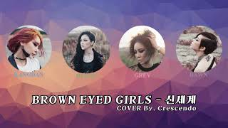 [DAWN/KANGDAN/DESSIN/GREY] Brown Eyed Girls - 신세계 COVER