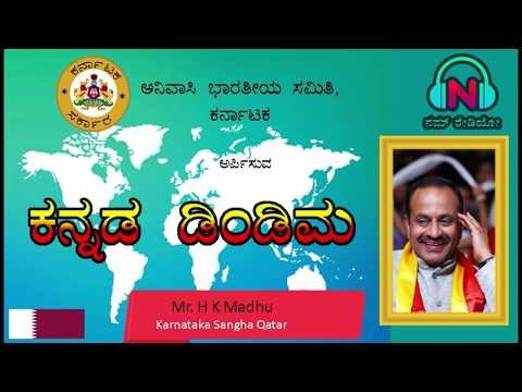 Kannada Dindima ||Karnataka Sangha Qatar  || Madhu H.K