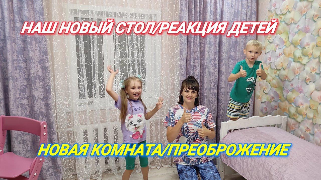 НАШ НОВЫЙ СТОЛ/НОВАЯ КОМНАТА/РЕАКЦИЯ ДЕТЕЙ