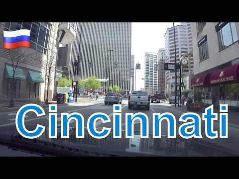 Дорога в центре города Цинциннати штат Огайо штаб квартира Проктер энд Гембл