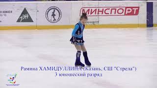 Фигурное катание Одиночное Хамидуллина Рамина 6 лет 3 юношеский разряд