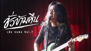 ชั่วข้ามคืน คาราโอเกะ ( คีย์ผู้หญิง ) - เสือ ธนพล Midi karaoke