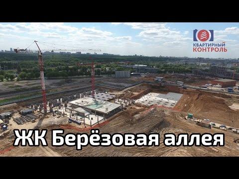 новостройки на березовой аллее в москве купить