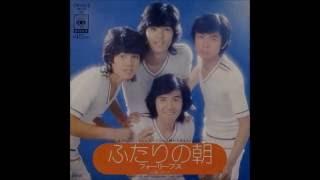ふたりの朝 (1973年6月1日)