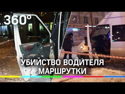В Екатеринбурге застрелили водителя маршрутки