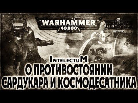 О противостоянии Сардукара и Космодесатника - Liber: Intelectum [AofT] Warhammer 40000