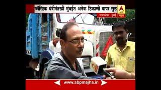 मुंबई : प्लास्टिकबंदीला कसा प्रतिसाद? थेट नागरिकांशी संवाद
