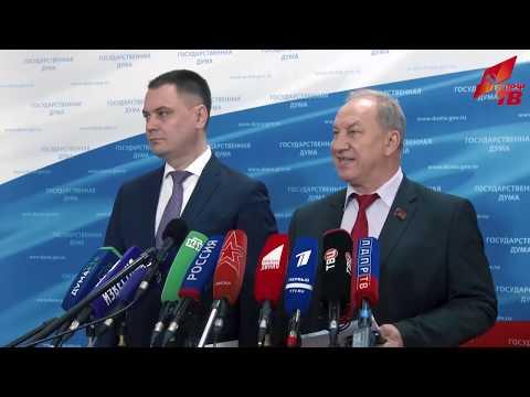 В.Ф. Рашкин и А.В. Корниенко выступили перед журналистами в Государственной Думе