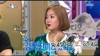 [RADIO STAR] 라디오스타 - Park Na-rae
