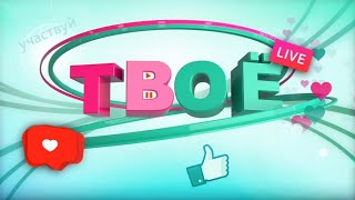 Программа Твоё ТВ Открытый фестиваль конкурс детского анимационного кино ТаЁЖкины сказки