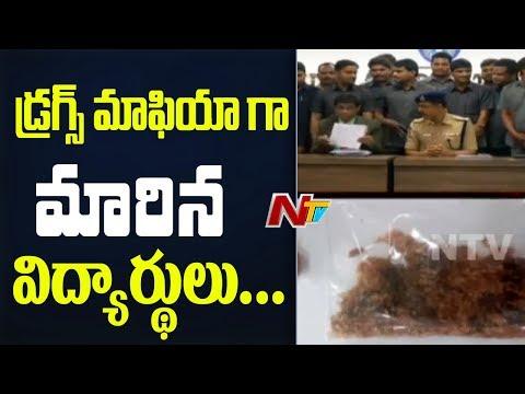 CP Srinivasa Rao Press Meet over Drugs Gang Arrest in Hyderabad || NTV