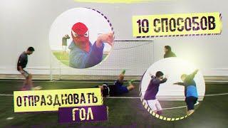 10 способов ЭФФЕКТНО ОТПРАЗДНОВАТЬ ЗАБИТЫЙ ГОЛ! / 10 best celebrations football