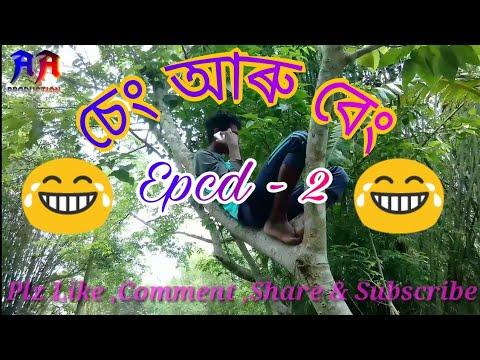 Seng aru beng Part-2 // most comedy video 2018 // A.A Production