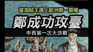 鄭成功攻台(1/3)-當海賊王遇上歐洲第一霸權-荷蘭