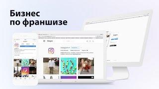 Готовый онлайн бизнес по продвижению в Инстаграм. Франшиза SMM-сервиса Vinste.ru(, 2017-03-06T06:18:15.000Z)