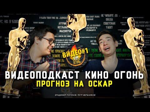 Прогнозы на Оскар 2020 | Видеоподкаст №1