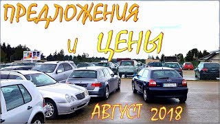 Цены на авто в Литве. Август 2018, продолжение.