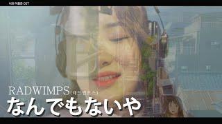일본 애니메이션 '너의 이름은.'OST  Radwimp…
