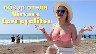 обзор отеля Nirvana Cosmopolitan Турция Анталия Лара
