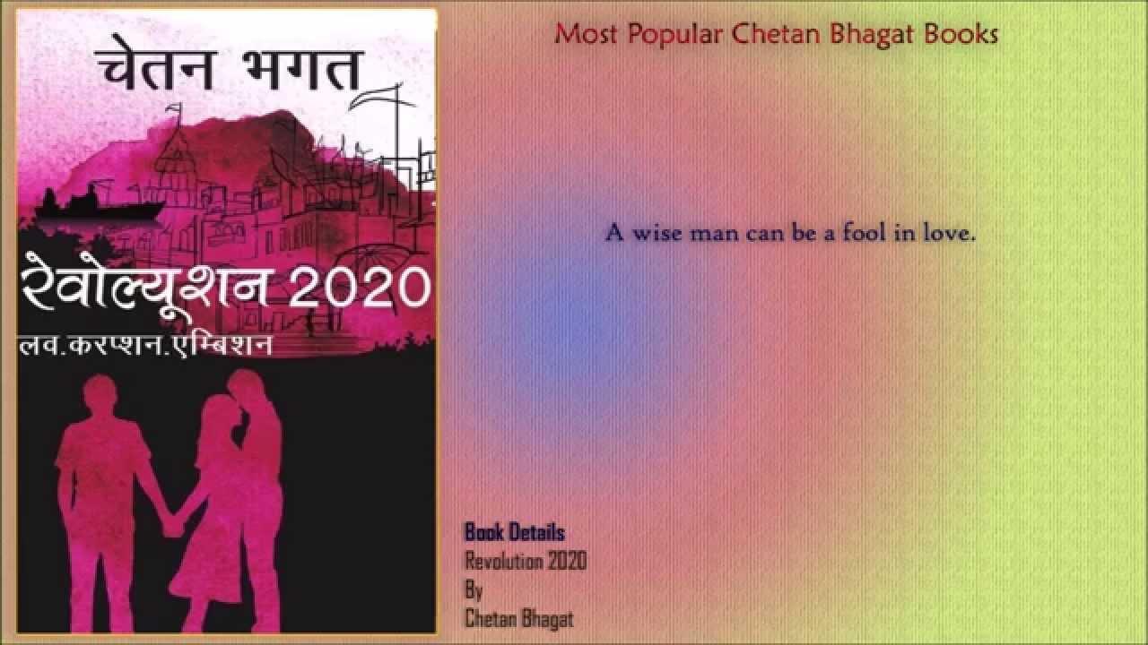 2 States Book Of Chetan Bhagat