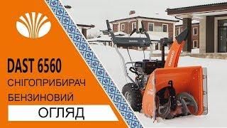 Бензиновий снігоприбирач Daewoo DAST 6560 (Snowthrower Daewoo DAST 6560 Review)